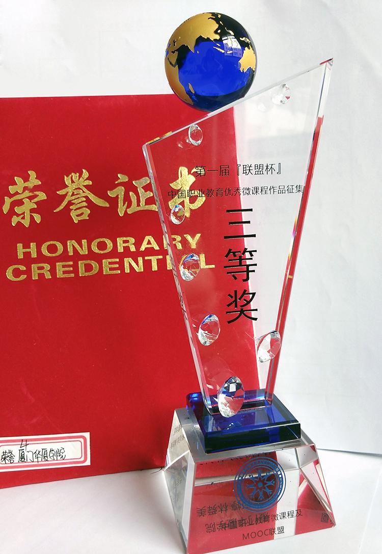 华厦学院人文创意系教师微课作品荣获全国性行业权威比赛奖项